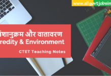 Heredity and Environment CTET NOTES