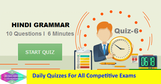 Hindi Grammar Questions for Competitive Exams Online Test